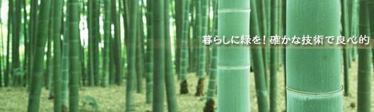 東京都杉並区 風間造園